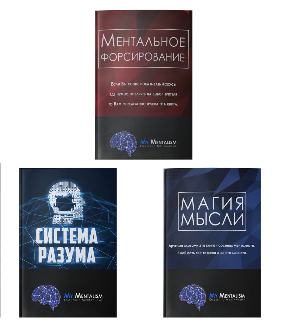 Книги По Ментализму